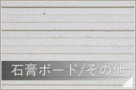 石膏ボード/その他