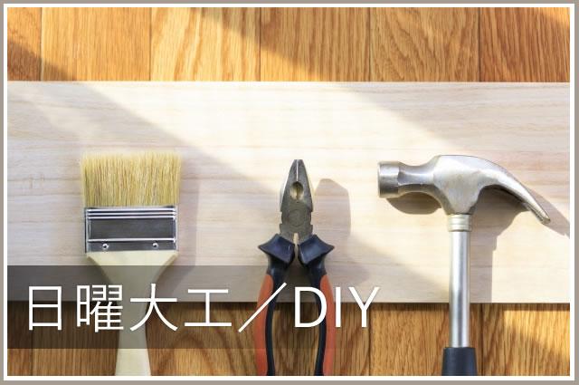 日曜大工/DIY用の木工材料