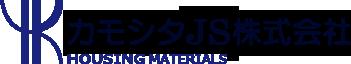 カモシタJS株式会社