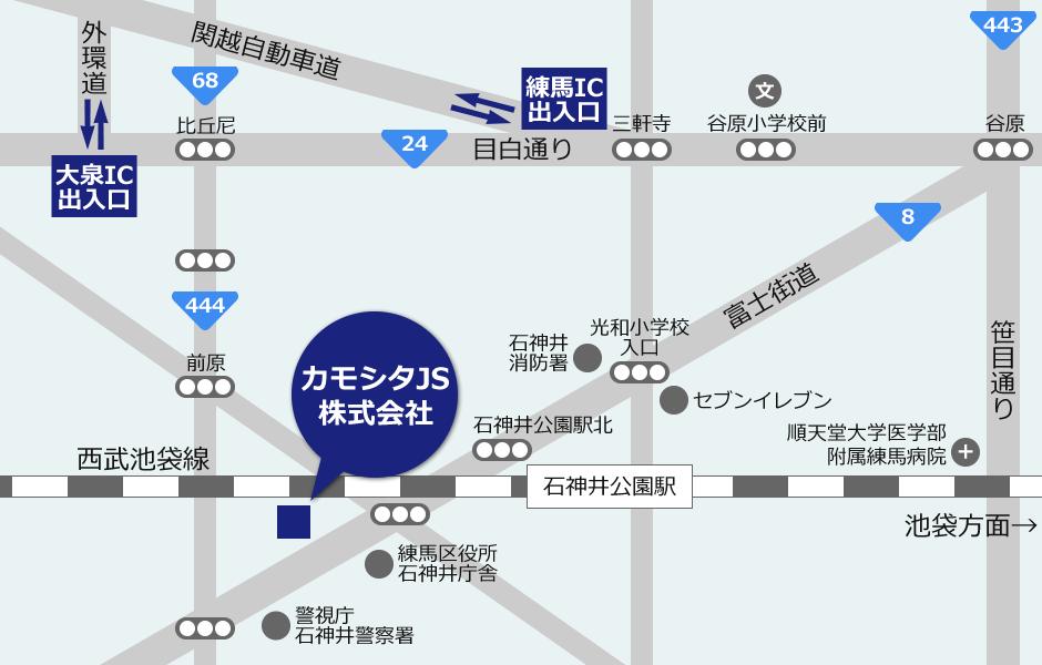 カモシタJS株式会社までの道のり